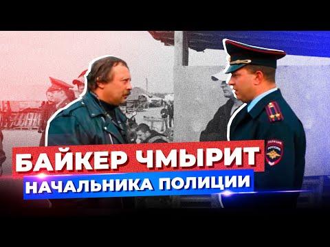 Байкер чмырит начальника полиции Докторова