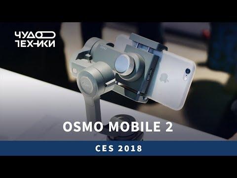 Быстрый обзор   DJi Osmo Mobile 2