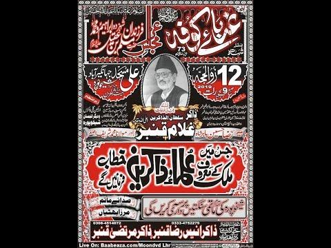 Live Majlis e Aza 12 Zuilhaj 2019 Ali Masjid Sheikhupura (www.baabeaza.com)