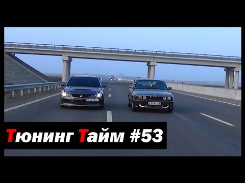 Тюнинг Тайм #53: Волк (BMW E34 Turbo) против Эво 9! - [© Жорик Ревазов 2014]