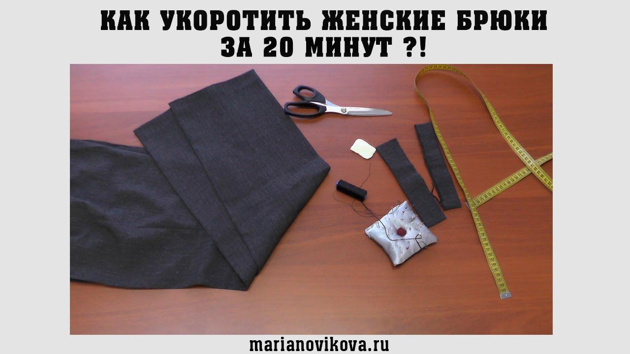 Как подшить женские брюки в домашних условиях 130
