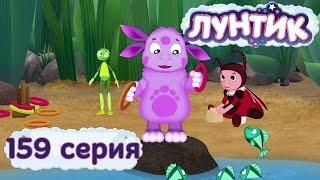 Лунтик и его друзья - 159 серия. Кольца