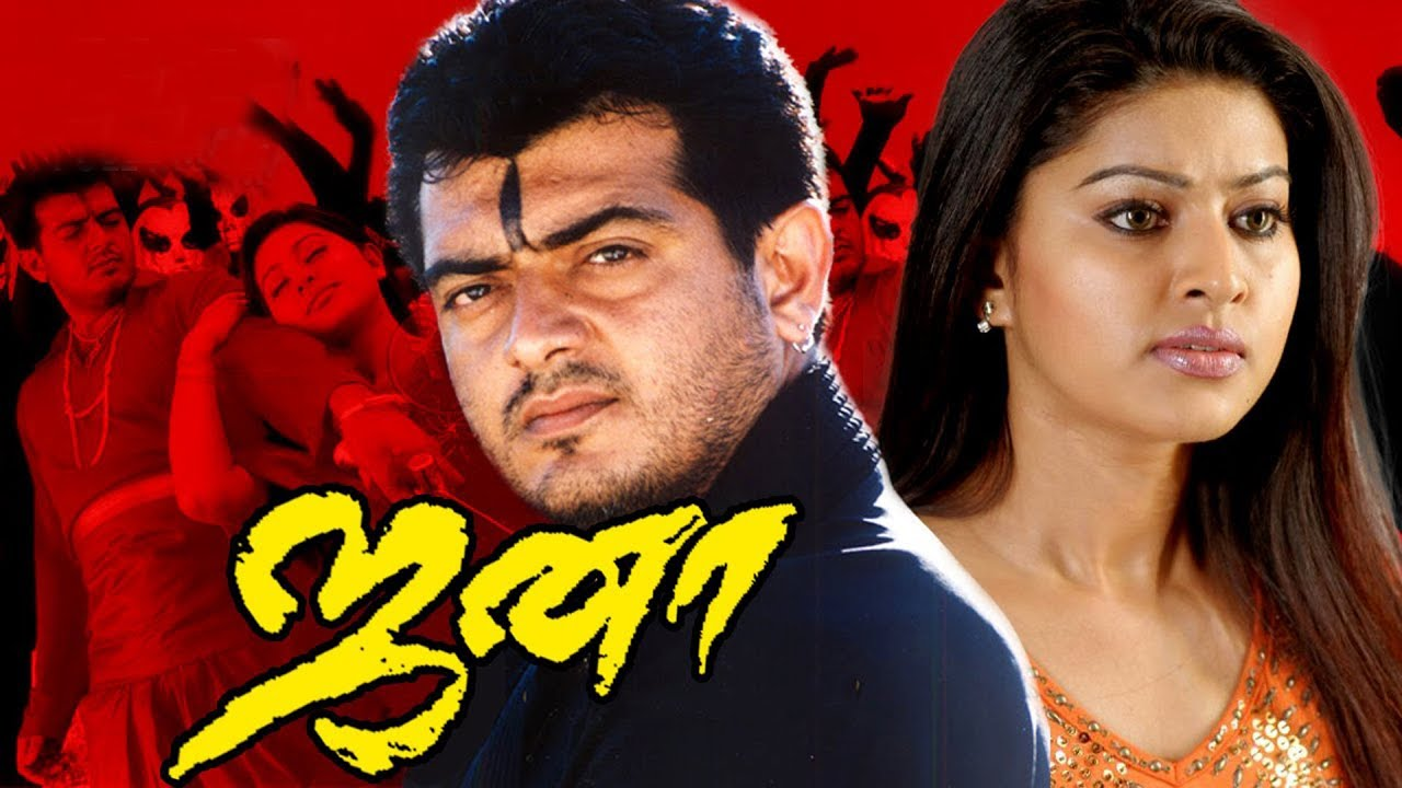Jana tamil full movie | Ajith | Sneha
