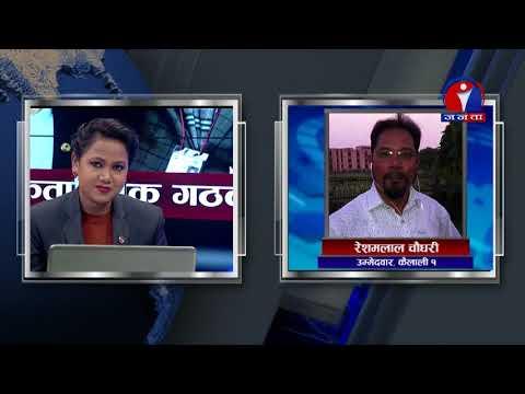 मलाई मेरै चौधरी साथीहरुले फसाए : रेशम चौधरी -Resham Chaudhary Live Interview