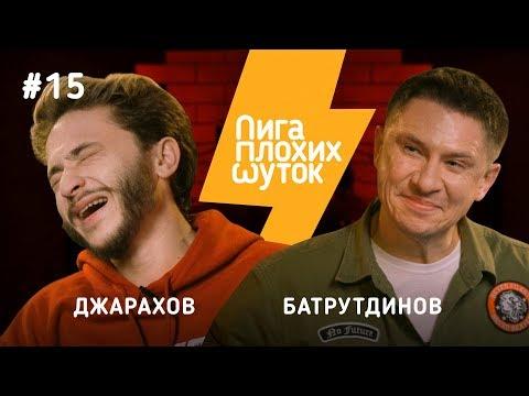 ЛИГА ПЛОХИХ ШУТОК #15 | Эльдар Джарахов х Тимур Батрутдинов