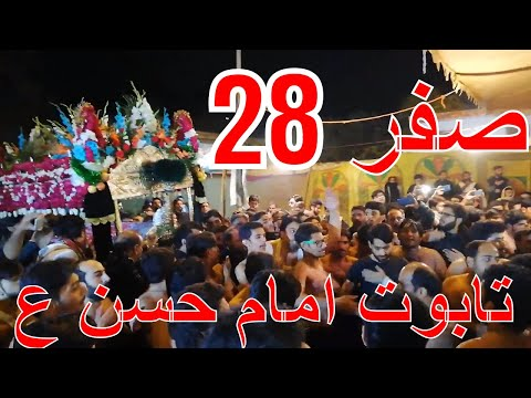 Taboot E Imam Hassan as | 28 Safar Markazi ImamBargah G-6 Islamabad