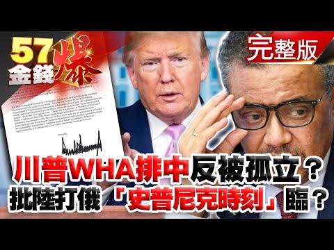 台灣-金錢爆