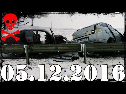 Подборка Аварии И ДТП  05.12.2016 Car Crash Compilation