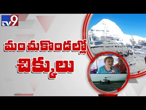 Telugus complain of non supply of medicines in Mansarovar Yatra - TV9