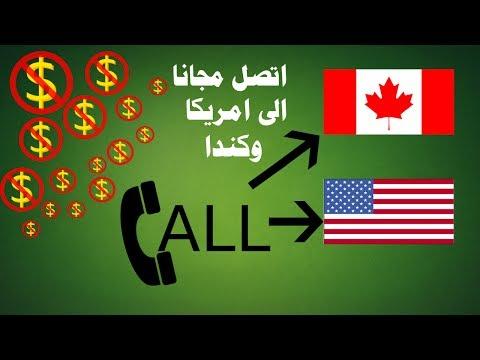 تطبيق للاتصال مجانا وبلا حدود لأمريكا وكندا لاجهزة الاندرويد والايفون thumbnail
