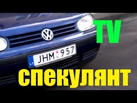 Брать или не Брать Авто на Литовских-Польских номерах ?