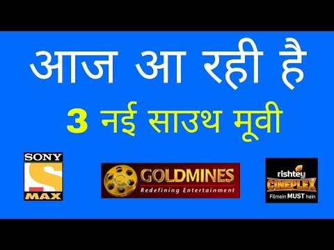 3 New South Hindi Dubbed Movies Premiere  Today - on Tv and YouTube | Movie Reminder #46