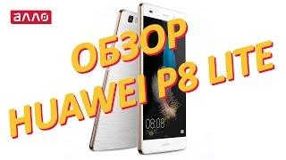 Видео-обзор смартфона Huawei P8 Lite