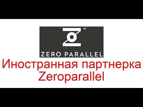Иностранная партнерка Zeroparallel