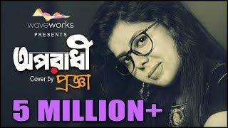 Oporadhi | 2 | অপরাধী | Ankur Mahamud | Arman Alif | feat. Progga | Female Sad Cover