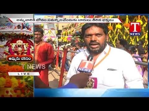 Live Report | Bonalu Fest Celebrations 2018 | Lal Darwaja | T News live Telugu