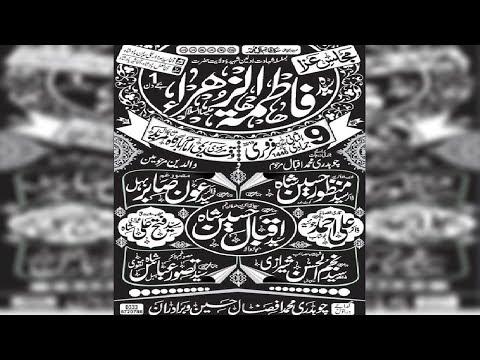 Live Majlis 9 Jamad Sani 2019 Mureed