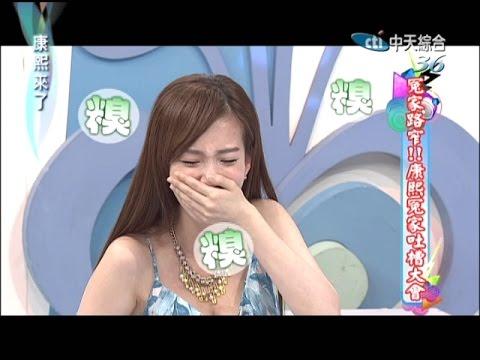 2014.09.04康熙來了 冤家路窄!!康熙冤家吐槽大會