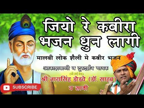 Kabir Bhajan - Jiyo Re Kabira Bhajan Dhun Lagi By Tarasingh Dodve(dr.sahab) video