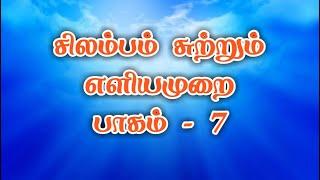Varma kalai Silampam Training part 7 SGopalakrishn