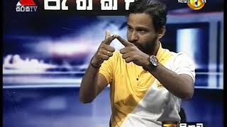 Pethikada Sirasa TV 25th July 2018