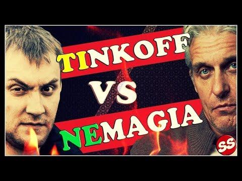 ОБЫСКИ у NEMAGIA Тинькоф против ИНТЕРНЕТА Tinkoff