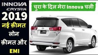 Toyota Innova Crysta 2.4 G Plus 8 STR 2019-2020 Price,EMI,Innova Crysta OnRoad price in hindi