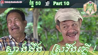 Khmer Comedy Part 10 ស្វាងដឹង ស្រវឹងភ្លើ! ▶ កំប្លែង Kompleng Neay Krim bayon tv – khmer funny 2017