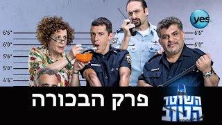השוטר הטוב -  Yes  /  Netflix