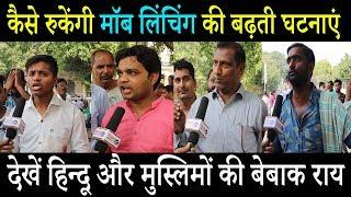 तबरेज़ अंसारी मामले के बाद क्या देश में हिन्दू मुस्लिम तनाव बढ़ा है,देखें जनता क्या कहती है !