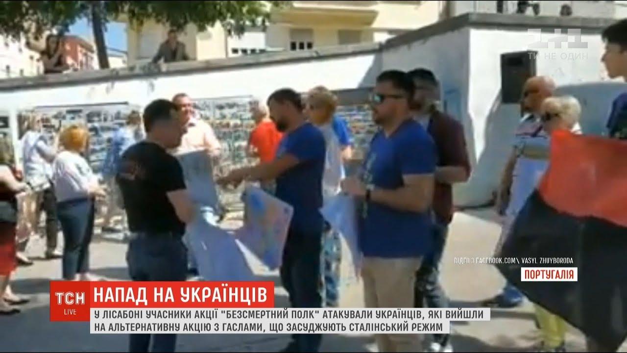 """МЗС засудило акт насильства учасників акції """"Безсмертний полк"""" над українцями"""