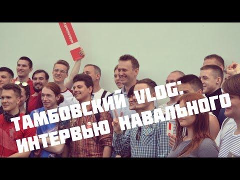 Тамбовский влог.  Интервью Навального.  Тамбов.  26 05 2017