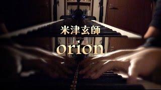 【ショート&歌詞】orion / 米津玄師(NHK総合TVアニメ「3月のライオン」ED)cover by 小川ハル