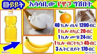 [ውይይት] አሳሳቢው የዋጋ ግሽበት Ethiopian grocery items prices - DW