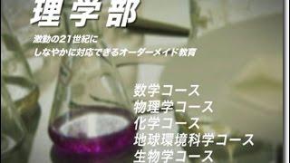 熊本大学案内 理学部