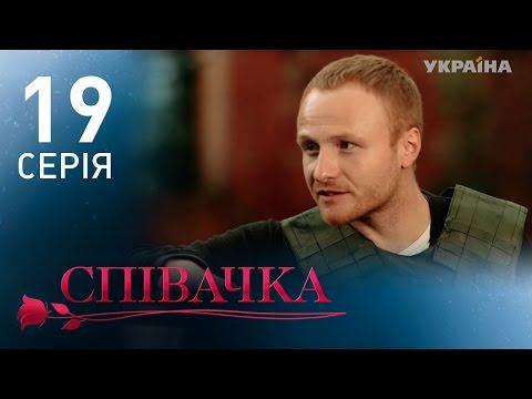 Певица (19 серия)