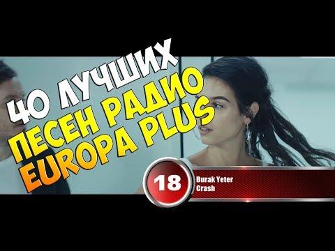40 лучших песен Europa Plus   Музыкальный хит-парад недели ЕВРОХИТ ТОП 40 от 16 мая 2018