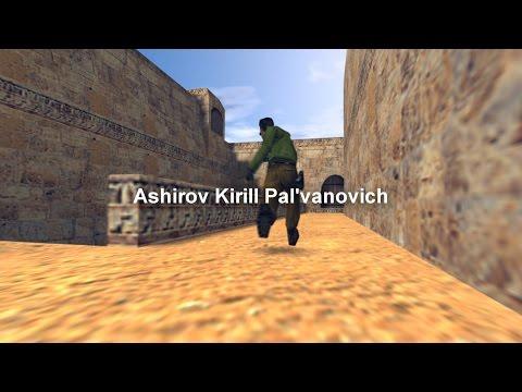 Ashirov Kirill Pal'vanovich