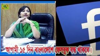 আগামী ১৫ দিন বাংলাদেশে ফেসবুক বন্ধ থাকবে !! update news