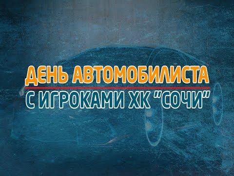 """День автомобилиста с игроками ХК """"Сочи"""""""