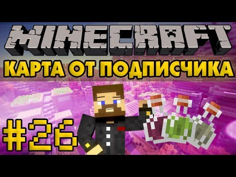 Алхимическая лаборатория Евгехи - Карта от подписчика #26 - Minecraft Прохождение