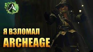 ArcheAge - Я ВЗЛОМАЛ ИГРУ!