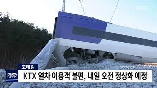 KTX 열차 이용 불편, 내일 오전 정상화