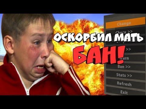 ОСКОРБИЛ МАМУ - ПОЛУЧИЛ БАН! (АДМИН ПАТРУЛЬ GTA SAMP)