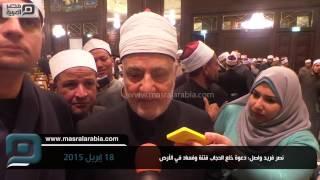 مصر العربية | نصر فريد واصل: دعوة خلع الحجاب فتنة وفساد في الأرض