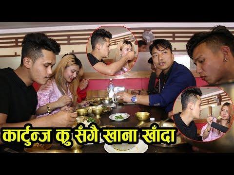 Lunch with Cartoonz Crew आश्मा र सरोजले खुवाए जुठो खाना   Mero Online TV  