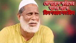 Bangla Natok By Mosharraf Karim আবার যমজ by Prosun Azad 2016