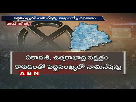 Assembly Elections Nomination Process to End Tomorrow | Telangana Polls