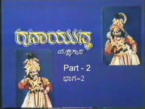 Gadayuddha Kannada Yakshagana By Gundmi Kalinga Navada Part...