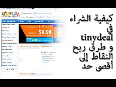 كيفية الشراء في Tinydeal و طرق ربح النقاط إلى أقصى حد
